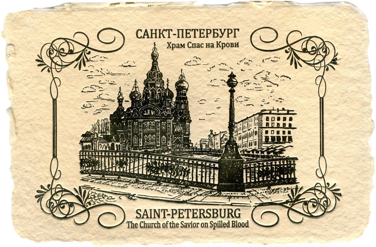Открытки санкт-петербург буквоед 97